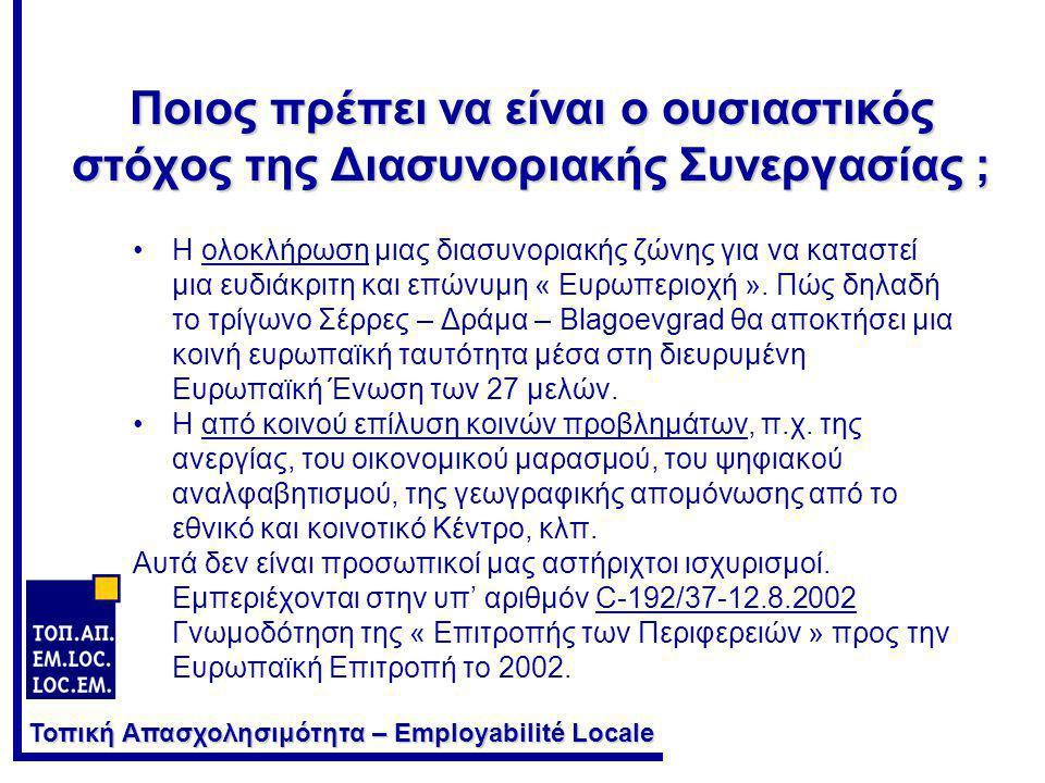 Τοπική Απασχολησιμότητα – Employabilité Locale Ποιοι παράγοντες ΕΜΠΟΔΙΖΟΥΝ τη Διασυνοριακή Συνεργασία ; •Οι διαφορές σχετικά με τις αρμοδιότητες των επιμέρους διοικητικών βαθμίδων εκατέρωθεν των Συνόρων.