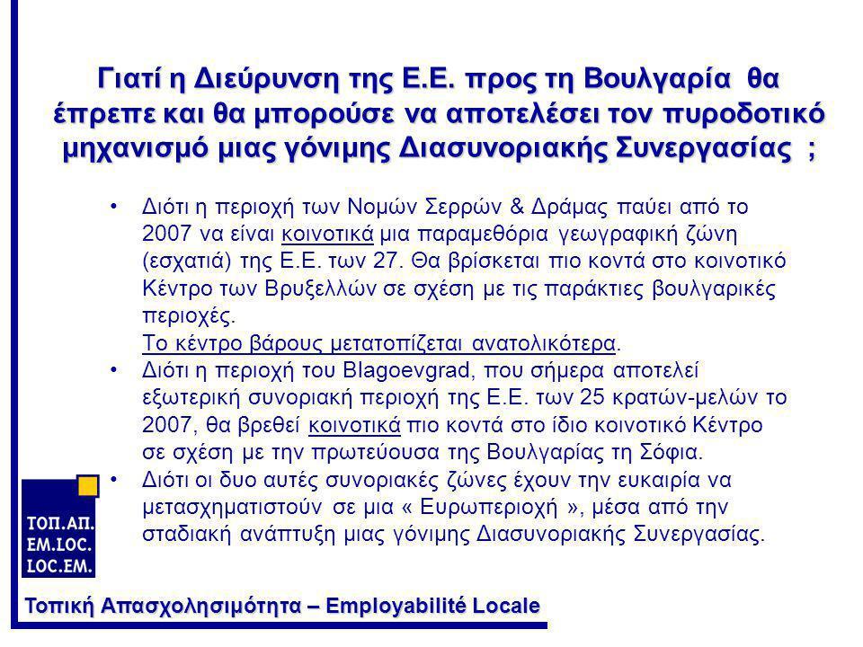 Τοπική Απασχολησιμότητα – Employabilité Locale Γιατί η Διεύρυνση της Ε.Ε. προς τη Βουλγαρία θα έπρεπε και θα μπορούσε να αποτελέσει τον πυροδοτικό μηχ