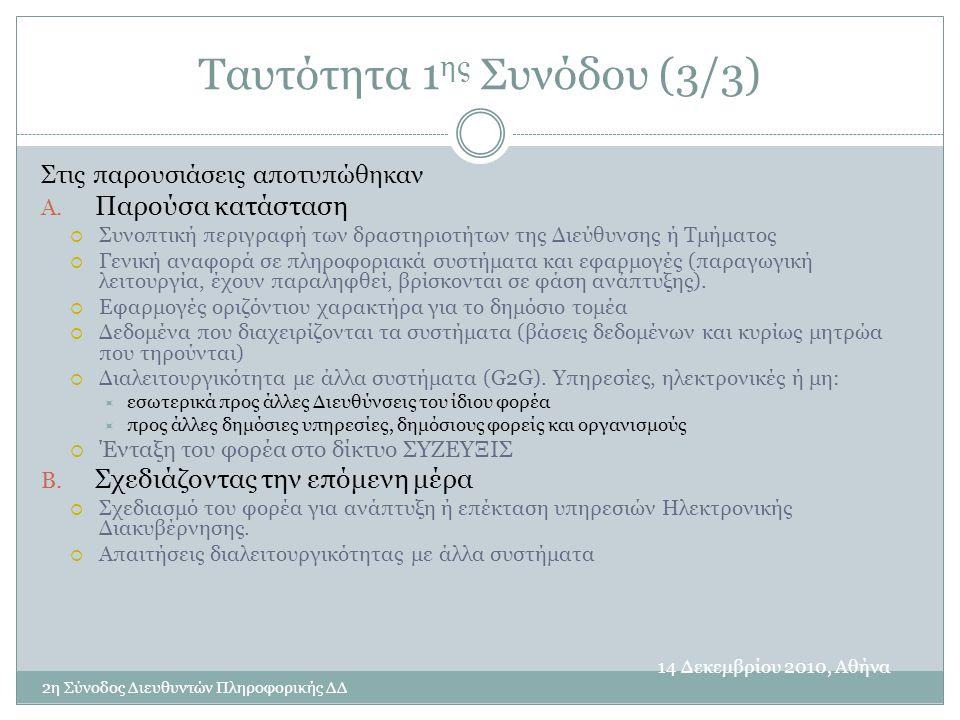 Ταυτότητα 1 ης Συνόδου (3/3) 14 Δεκεμβρίου 2010, Αθήνα 2η Σύνοδος Διευθυντών Πληροφορικής ΔΔ Στις παρουσιάσεις αποτυπώθηκαν A.