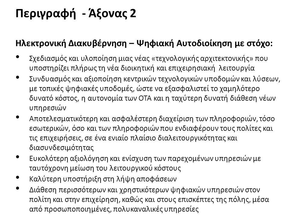 Περιγραφή - Άξονας 2 Ηλεκτρονική Διακυβέρνηση – Ψηφιακή Αυτοδιοίκηση με στόχο: • Σχεδιασμός και υλοποίηση μιας νέας «τεχνολογικής αρχιτεκτονικής» που