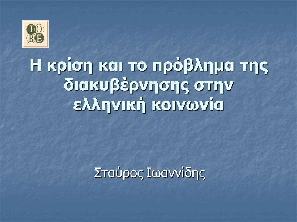Η κρίση και το πρόβλημα της διακυβέρνησης στην ελληνική κοινωνία Σταύρος Ιωαννίδης