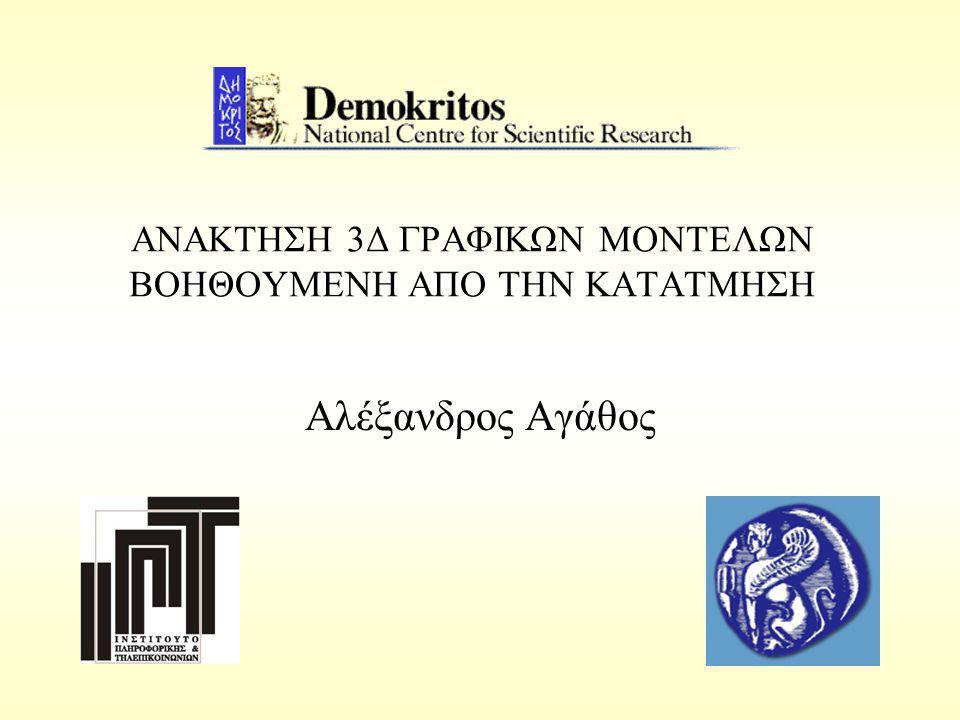 Αλγόριθμοι Κατάτμησης Lee.et. al.
