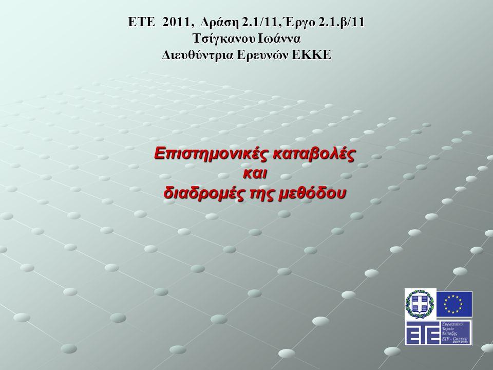ΕΤΕ 2011, Δράση 2.1/11, Έργο 2.1.β/11 Τσίγκανου Ιωάννα Διευθύντρια Ερευνών ΕΚΚΕ Επιστημονικές καταβολές και διαδρομές της μεθόδου