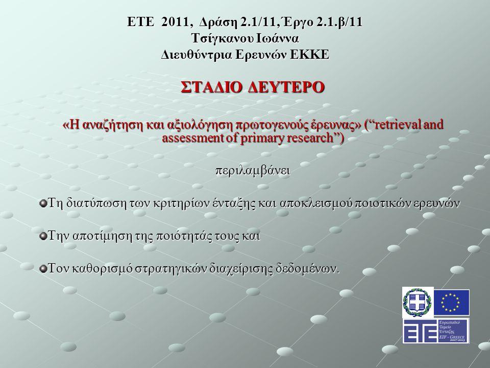 """ΕΤΕ 2011, Δράση 2.1/11, Έργο 2.1.β/11 Τσίγκανου Ιωάννα Διευθύντρια Ερευνών ΕΚΚΕ ΣΤΑΔΙΟ ΔΕΥΤΕΡΟ «Η αναζήτηση και αξιολόγηση πρωτογενούς έρευνας» (""""retr"""