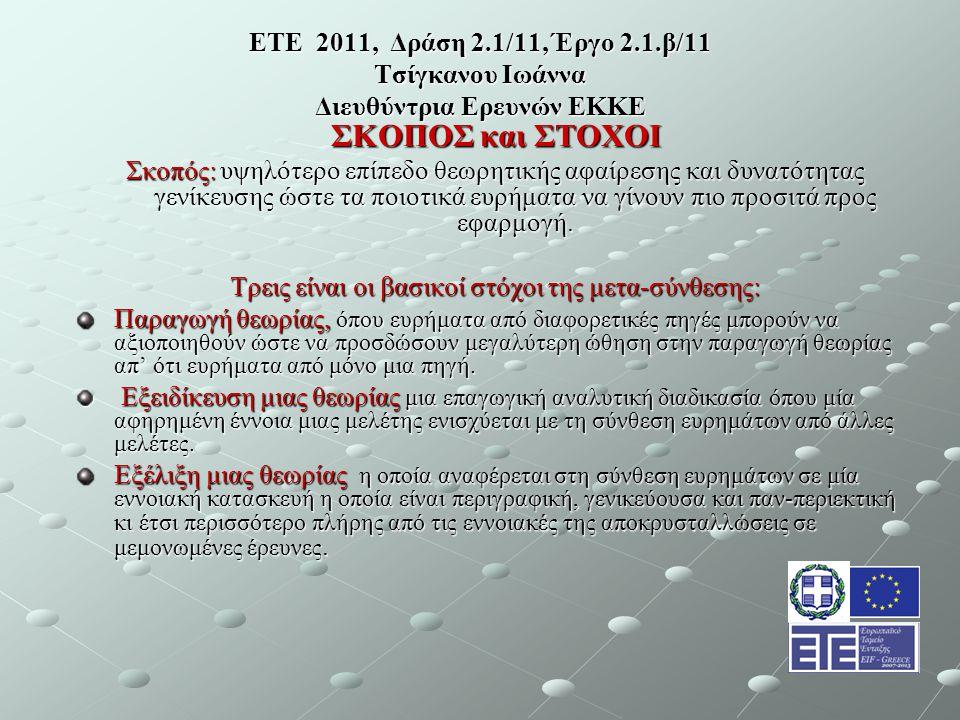 ΕΤΕ 2011, Δράση 2.1/11, Έργο 2.1.β/11 Τσίγκανου Ιωάννα Διευθύντρια Ερευνών ΕΚΚΕ ΣΚΟΠΟΣ και ΣΤΟΧΟΙ Σκοπός: υψηλότερο επίπεδο θεωρητικής αφαίρεσης και δυνατότητας γενίκευσης ώστε τα ποιοτικά ευρήματα να γίνουν πιο προσιτά προς εφαρμογή.