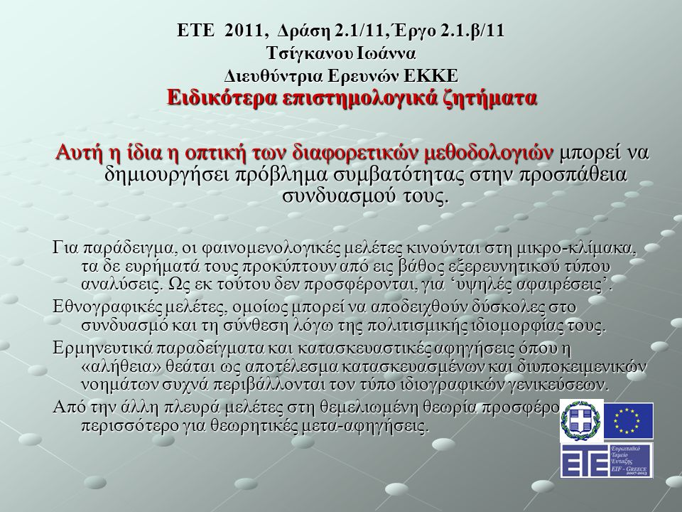ΕΤΕ 2011, Δράση 2.1/11, Έργο 2.1.β/11 Τσίγκανου Ιωάννα Διευθύντρια Ερευνών ΕΚΚΕ Ειδικότερα επιστημολογικά ζητήματα Αυτή η ίδια η οπτική των διαφορετικών μεθοδολογιών μπορεί να δημιουργήσει πρόβλημα συμβατότητας στην προσπάθεια συνδυασμού τους.