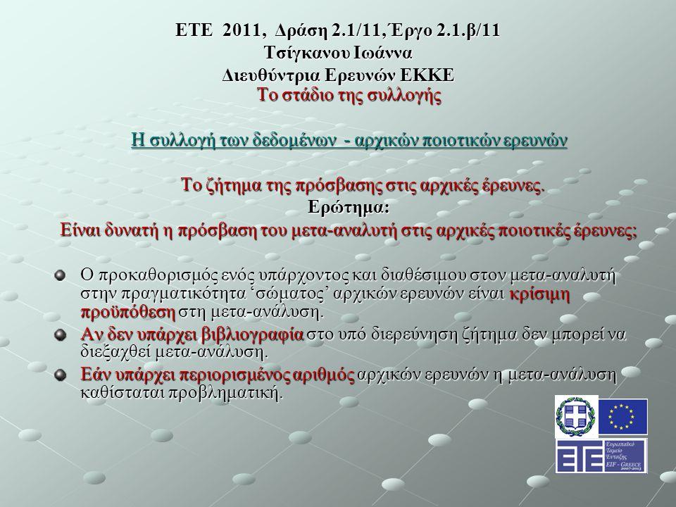 ΕΤΕ 2011, Δράση 2.1/11, Έργο 2.1.β/11 Τσίγκανου Ιωάννα Διευθύντρια Ερευνών ΕΚΚΕ Το στάδιο της συλλογής Η συλλογή των δεδομένων - αρχικών ποιοτικών ερευνών Το ζήτημα της πρόσβασης στις αρχικές έρευνες.