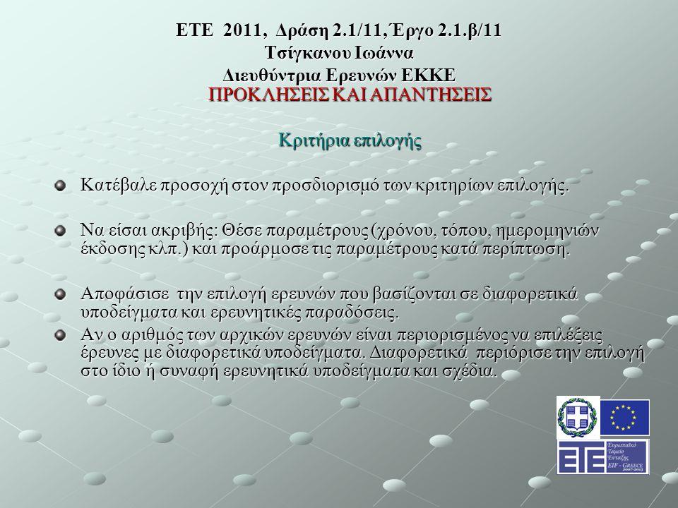 ΕΤΕ 2011, Δράση 2.1/11, Έργο 2.1.β/11 Τσίγκανου Ιωάννα Διευθύντρια Ερευνών ΕΚΚΕ ΠΡΟΚΛΗΣΕΙΣ ΚΑΙ ΑΠΑΝΤΗΣΕΙΣ Κριτήρια επιλογής Κατέβαλε προσοχή στον προσδιορισμό των κριτηρίων επιλογής.