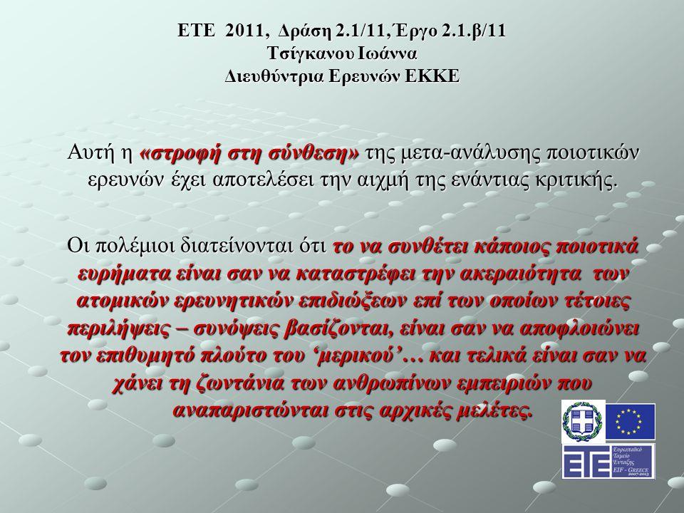 ΕΤΕ 2011, Δράση 2.1/11, Έργο 2.1.β/11 Τσίγκανου Ιωάννα Διευθύντρια Ερευνών ΕΚΚΕ Αυτή η «στροφή στη σύνθεση» της μετα-ανάλυσης ποιοτικών ερευνών έχει αποτελέσει την αιχμή της ενάντιας κριτικής.
