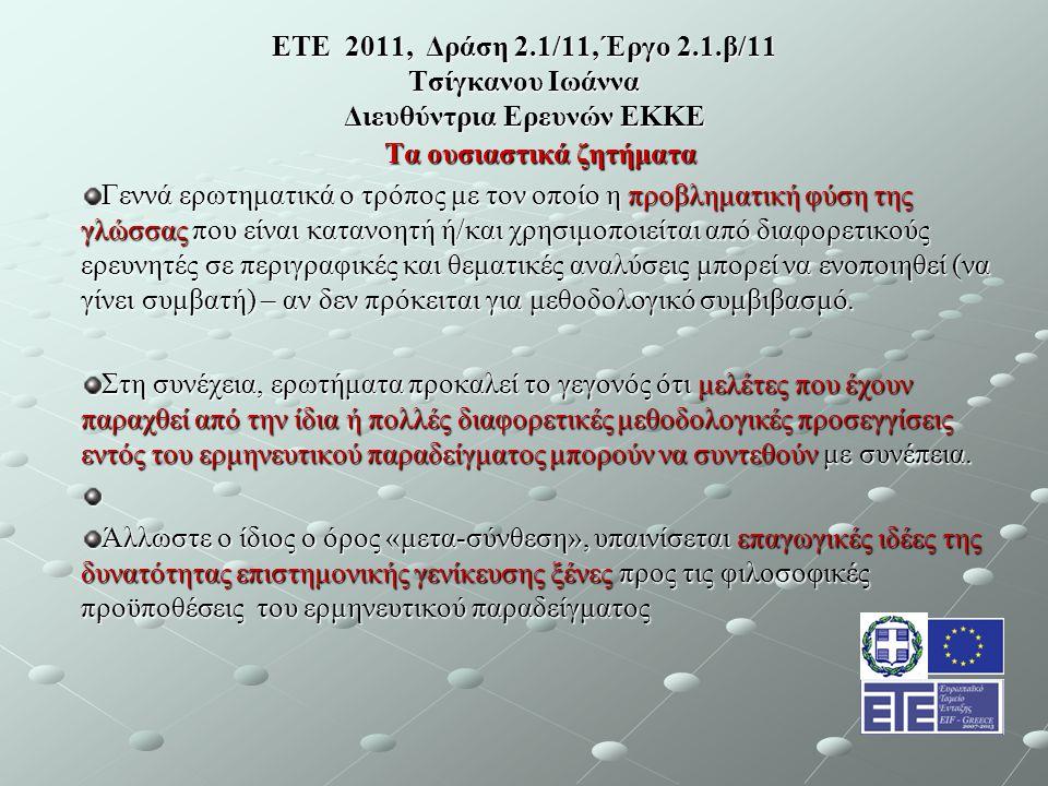 ΕΤΕ 2011, Δράση 2.1/11, Έργο 2.1.β/11 Τσίγκανου Ιωάννα Διευθύντρια Ερευνών ΕΚΚΕ Τα ουσιαστικά ζητήματα Γεννά ερωτηματικά ο τρόπος με τον οποίο η προβληματική φύση της γλώσσας που είναι κατανοητή ή/και χρησιμοποιείται από διαφορετικούς ερευνητές σε περιγραφικές και θεματικές αναλύσεις μπορεί να ενοποιηθεί (να γίνει συμβατή) – αν δεν πρόκειται για μεθοδολογικό συμβιβασμό.