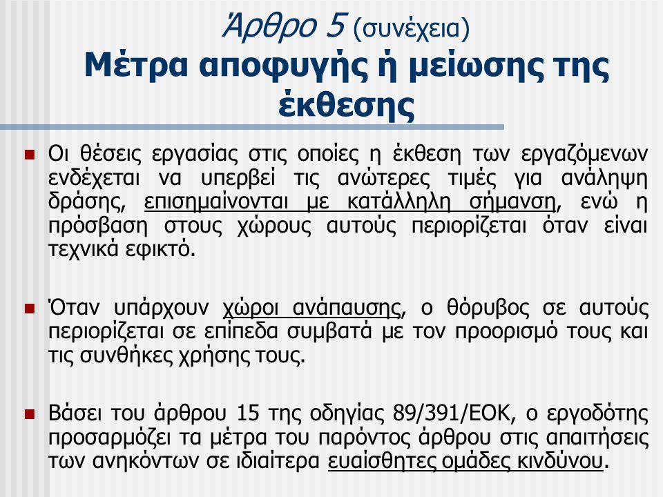 Άρθρο 5 (συνέχεια) Μέτρα αποφυγής ή μείωσης της έκθεσης  Οι θέσεις εργασίας στις οποίες η έκθεση των εργαζόμενων ενδέχεται να υπερβεί τις ανώτερες τι