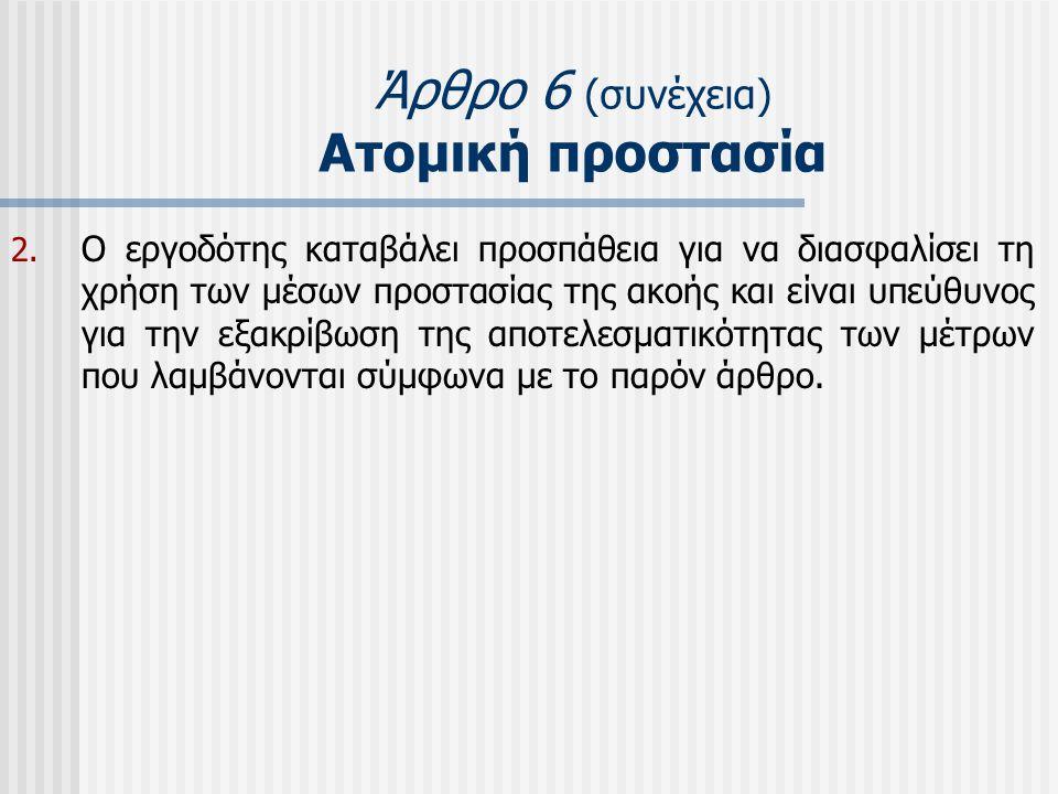 Άρθρο 6 (συνέχεια) Ατομική προστασία 2. Ο εργοδότης καταβάλει προσπάθεια για να διασφαλίσει τη χρήση των μέσων προστασίας της ακοής και είναι υπεύθυνο