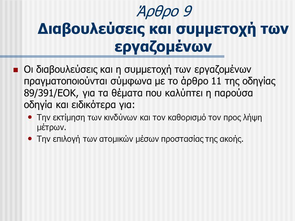 Άρθρο 9 Διαβουλεύσεις και συμμετοχή των εργαζομένων  Οι διαβουλεύσεις και η συμμετοχή των εργαζομένων πραγματοποιούνται σύμφωνα με το άρθρο 11 της οδ