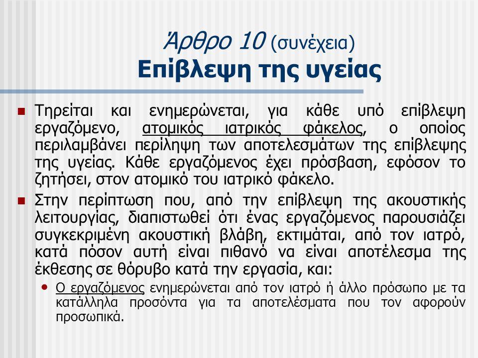 Άρθρο 10 (συνέχεια) Επίβλεψη της υγείας  Τηρείται και ενημερώνεται, για κάθε υπό επίβλεψη εργαζόμενο, ατομικός ιατρικός φάκελος, ο οποίος περιλαμβάνε