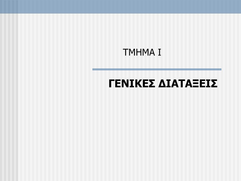 ΓΕΝΙΚΕΣ ΔΙΑΤΑΞΕΙΣ ΤΜΗΜΑ Ι