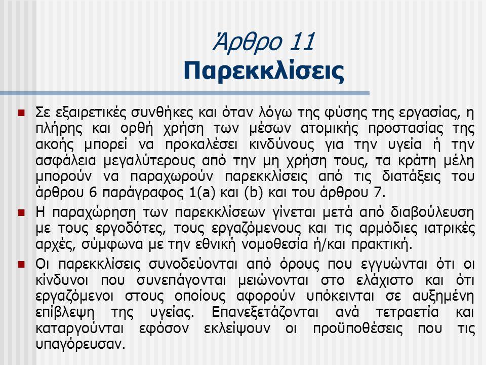 Άρθρο 11 Παρεκκλίσεις  Σε εξαιρετικές συνθήκες και όταν λόγω της φύσης της εργασίας, η πλήρης και ορθή χρήση των μέσων ατομικής προστασίας της ακοής