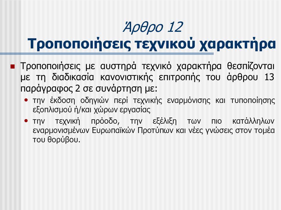 Άρθρο 12 Τροποποιήσεις τεχνικού χαρακτήρα  Τροποποιήσεις µε αυστηρά τεχνικό χαρακτήρα θεσπίζονται µε τη διαδικασία κανονιστικής επιτροπής του άρθρου