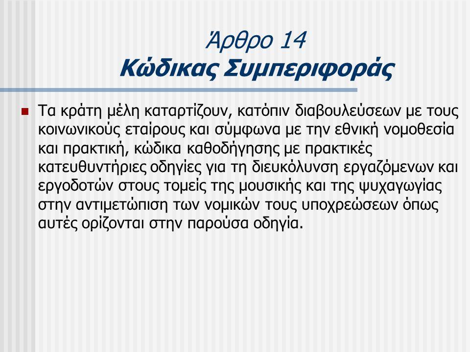 Άρθρο 14 Κώδικας Συμπεριφοράς  Τα κράτη µέλη καταρτίζουν, κατόπιν διαβουλεύσεων µε τους κοινωνικούς εταίρους και σύµφωνα µε την εθνική νοµοθεσία και