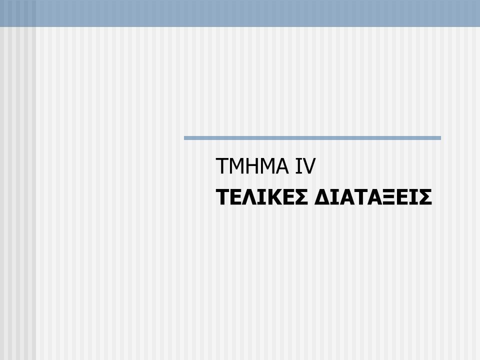 ΤΜΗΜΑ IV ΤΕΛΙΚΕΣ ∆ΙΑΤΑΞΕΙΣ