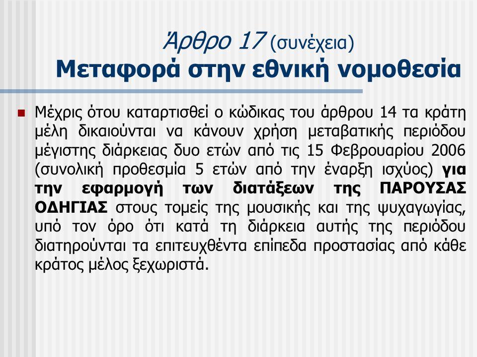 Άρθρο 17 (συνέχεια) Μεταφορά στην εθνική νομοθεσία  Μέχρις ότου καταρτισθεί ο κώδικας του άρθρου 14 τα κράτη μέλη δικαιούνται να κάνουν χρήση μεταβατ
