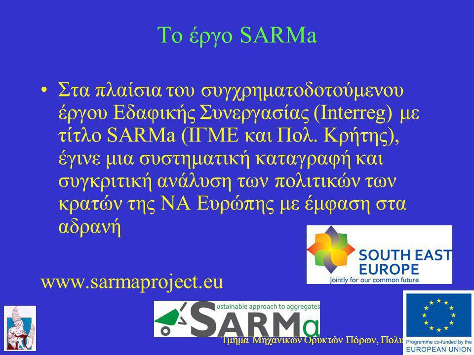 Τμήμα Μηχανικών Ορυκτών Πόρων, Πολυτεχνείο Κρήτης Το έργο SARMa •Στα πλαίσια του συγχρηματοδοτούμενου έργου Εδαφικής Συνεργασίας (Interreg) με τίτλο SARMa (ΙΓΜΕ και Πολ.