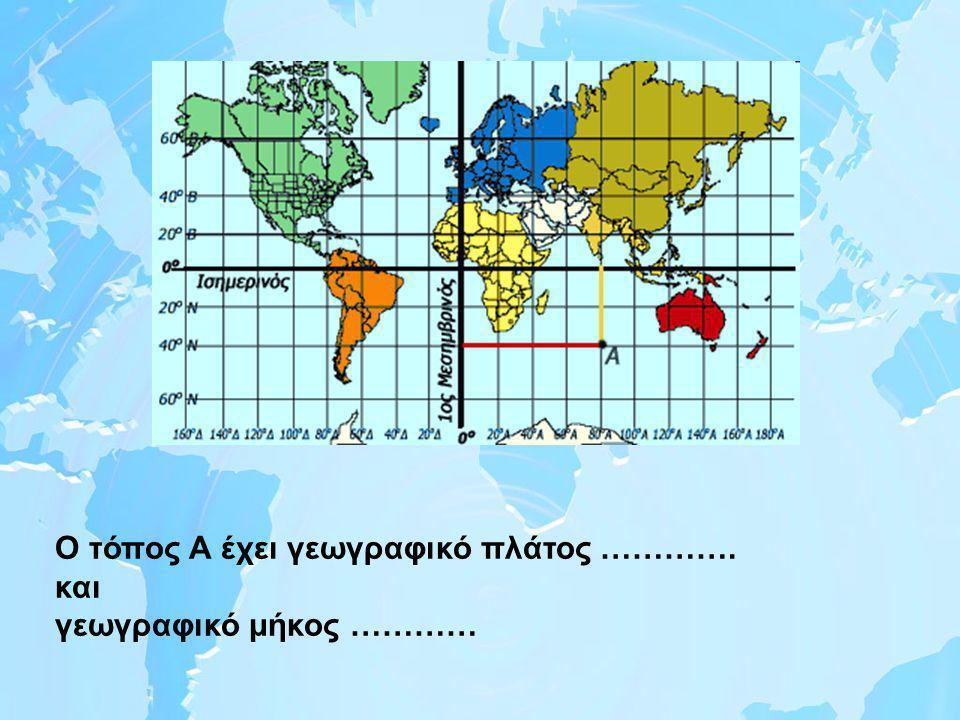 Ο τόπος Α έχει γεωγραφικό πλάτος …………. και γεωγραφικό μήκος …………