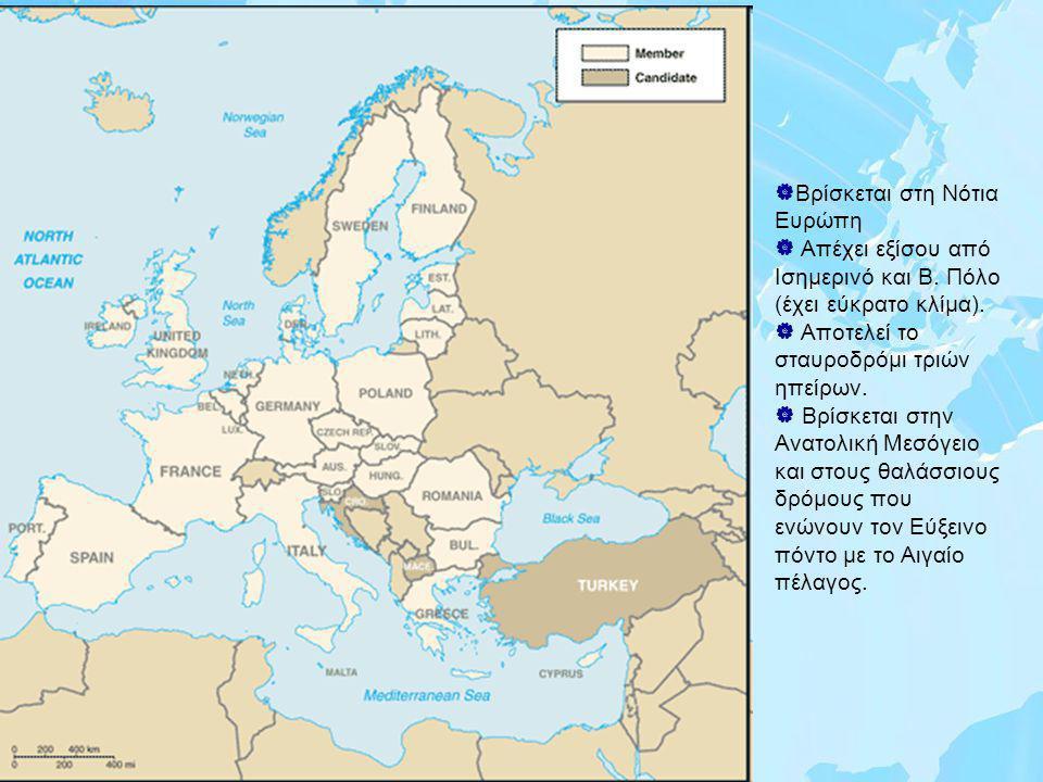  Βρίσκεται στη Νότια Ευρώπη  Απέχει εξίσου από Ισημερινό και Β.