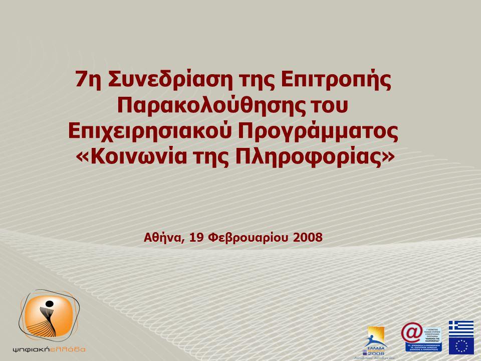 7η Συνεδρίαση της Επιτροπής Παρακολούθησης του Επιχειρησιακού Προγράμματος «Κοινωνία της Πληροφορίας» Αθήνα, 19 Φεβρουαρίου 2008