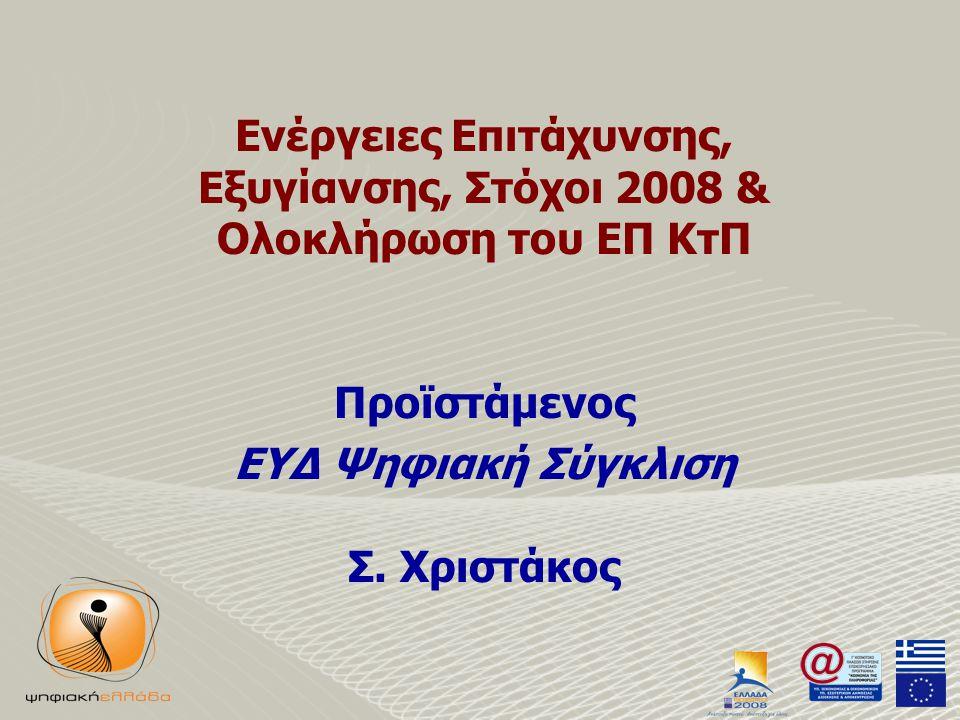 Ενέργειες Επιτάχυνσης, Εξυγίανσης, Στόχοι 2008 & Ολοκλήρωση του ΕΠ ΚτΠ Προϊστάμενος ΕΥΔ Ψηφιακή Σύγκλιση Σ.