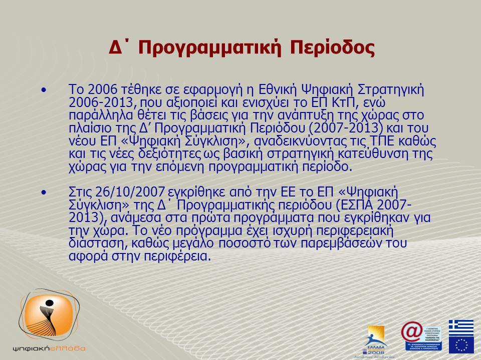 Δ΄ Προγραμματική Περίοδος •Το 2006 τέθηκε σε εφαρμογή η Εθνική Ψηφιακή Στρατηγική 2006-2013, που αξιοποιεί και ενισχύει το ΕΠ ΚτΠ, ενώ παράλληλα θέτει τις βάσεις για την ανάπτυξη της χώρας στο πλαίσιο της Δ' Προγραμματική Περιόδου (2007-2013) και του νέου ΕΠ «Ψηφιακή Σύγκλιση», αναδεικνύοντας τις ΤΠΕ καθώς και τις νέες δεξιότητες ως βασική στρατηγική κατεύθυνση της χώρας για την επόμενη προγραμματική περίοδο.