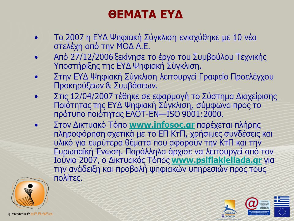 ΘΕΜΑΤΑ ΕΥΔ •Το 2007 η ΕΥΔ Ψηφιακή Σύγκλιση ενισχύθηκε με 10 νέα στελέχη από την ΜΟΔ Α.Ε.
