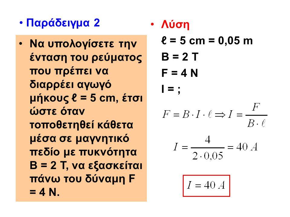 •Να υπολογίσετε την ένταση του ρεύματος που πρέπει να διαρρέει αγωγό μήκους ℓ = 5 cm, έτσι ώστε όταν τοποθετηθεί κάθετα μέσα σε μαγνητικό πεδίο με πυκ