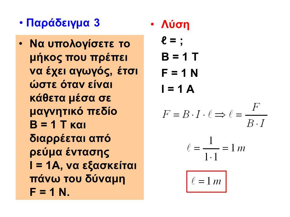•Να υπολογίσετε το μήκος που πρέπει να έχει αγωγός, έτσι ώστε όταν είναι κάθετα μέσα σε μαγνητικό πεδίο Β = 1 Τ και διαρρέεται από ρεύμα έντασης Ι = 1
