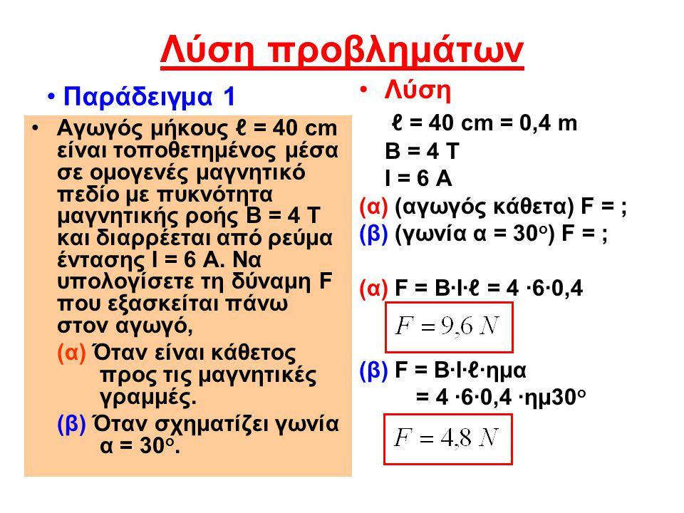•Να υπολογίσετε την ένταση του ρεύματος που πρέπει να διαρρέει αγωγό μήκους ℓ = 5 cm, έτσι ώστε όταν τοποθετηθεί κάθετα μέσα σε μαγνητικό πεδίο με πυκνότητα Β = 2 Τ, να εξασκείται πάνω του δύναμη F = 4 Ν.