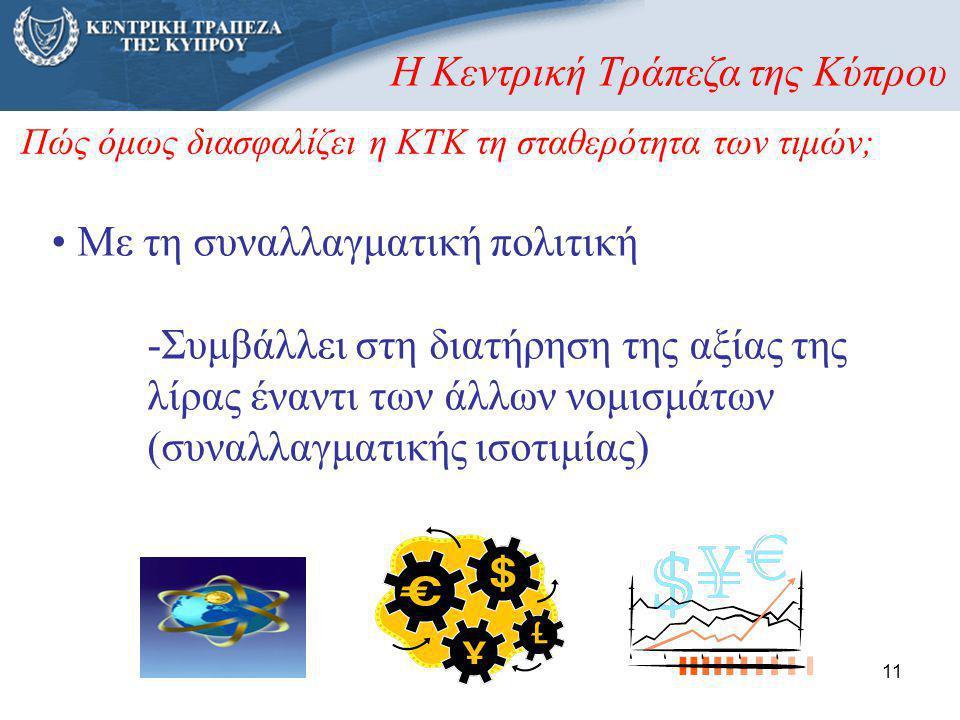 11 • Με τη συναλλαγματική πολιτική -Συμβάλλει στη διατήρηση της αξίας της λίρας έναντι των άλλων νομισμάτων (συναλλαγματικής ισοτιμίας) Η Κεντρική Τρά