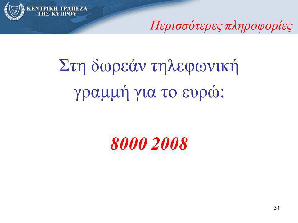 31 Περισσότερες πληροφορίες Στη δωρεάν τηλεφωνική γραμμή για το ευρώ: 8000 2008