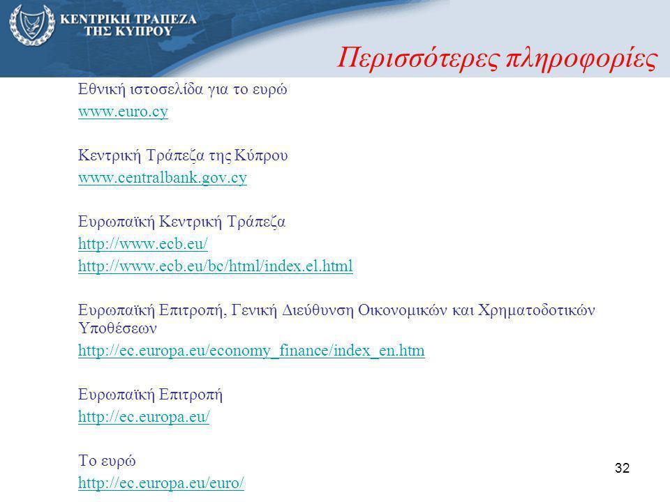 32 Περισσότερες πληροφορίες Εθνική ιστοσελίδα για το ευρώ www.euro.cy Κεντρική Τράπεζα της Κύπρου www.centralbank.gov.cy Ευρωπαϊκή Κεντρική Τράπεζα ht