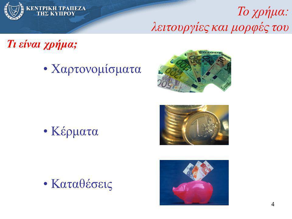 4 • Χαρτονομίσματα • Κέρματα • Καταθέσεις Το χρήμα: λειτουργίες και μορφές του Τι είναι χρήμα;