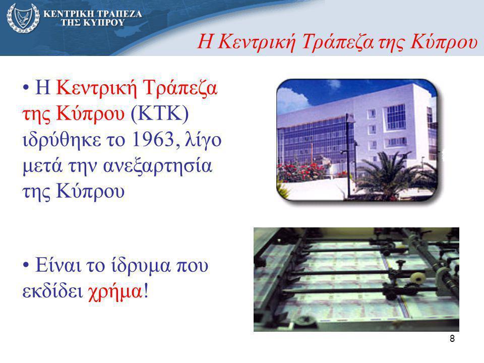 8 • Η Κεντρική Τράπεζα της Κύπρου (KTK) ιδρύθηκε το 1963, λίγο μετά την ανεξαρτησία της Κύπρου Η Κεντρική Τράπεζα της Κύπρου • Είναι το ίδρυμα που εκδ