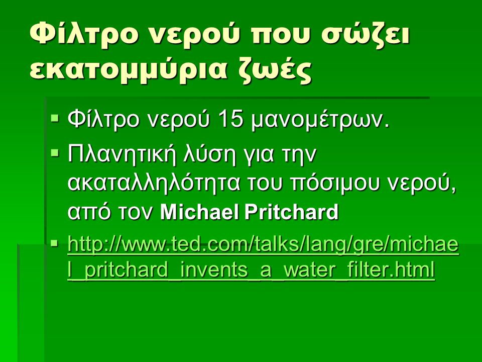 Φίλτρο νερού που σώζει εκατομμύρια ζωές  Φίλτρο νερού 15 μανομέτρων.