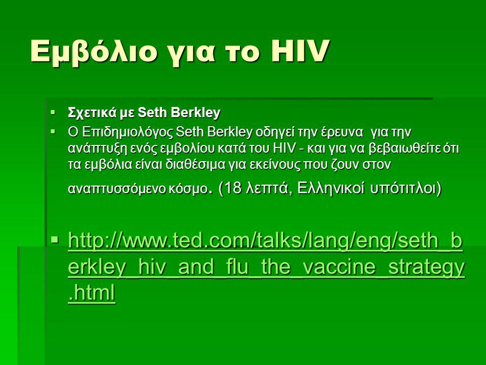 Εμβόλιο για το ΗΙV  Σχετικά με Seth Berkley  O Επιδημιολόγος Seth Berkley οδηγεί την έρευνα για την ανάπτυξη ενός εμβολίου κατά του HIV - και για να βεβαιωθείτε ότι τα εμβόλια είναι διαθέσιμα για εκείνους που ζουν στον αναπτυσσόμενο κόσμο.