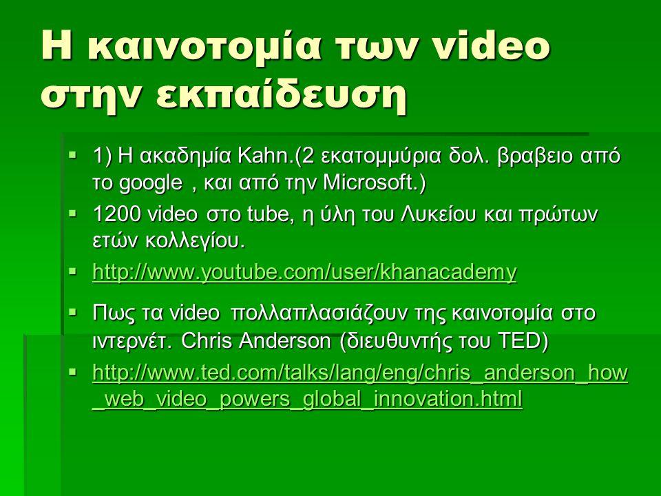 Η καινοτομία των video στην εκπαίδευση  1) Η ακαδημία Kahn.(2 εκατομμύρια δολ.