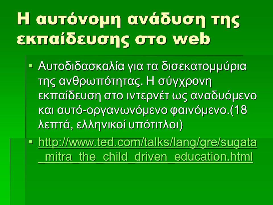 Η αυτόνομη ανάδυση της εκπαίδευσης στο web  Αυτοδιδασκαλία για τα δισεκατομμύρια της ανθρωπότητας.
