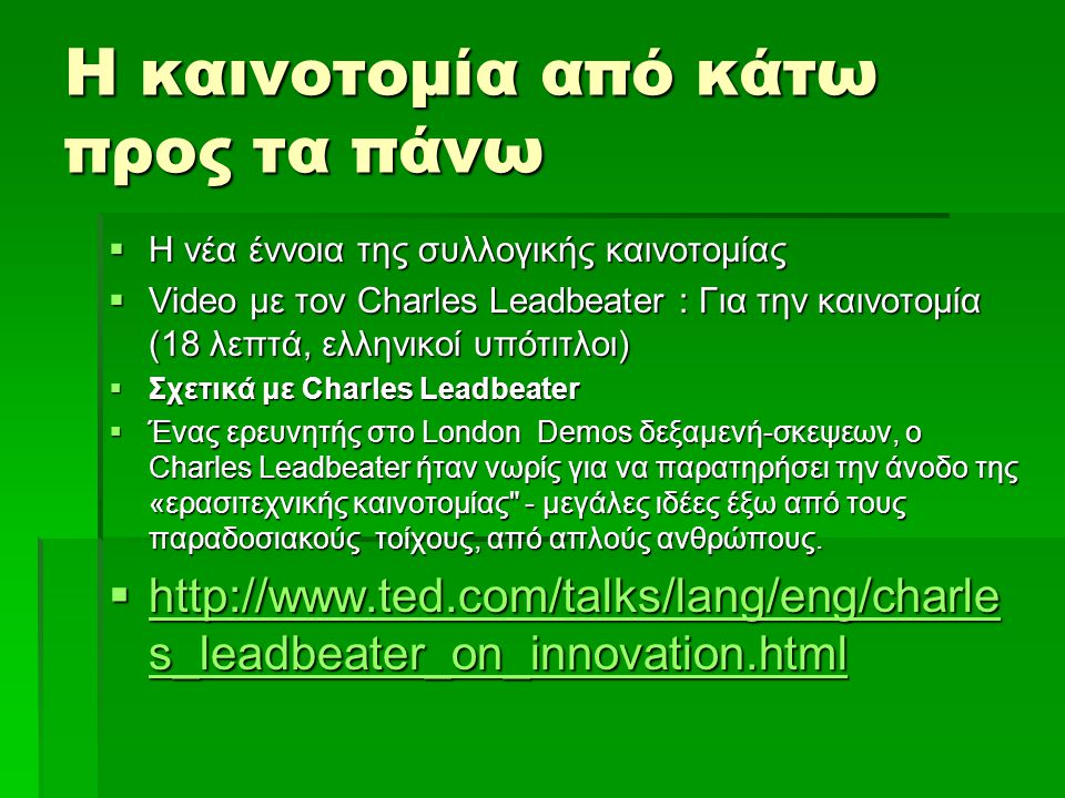 1.3 εκατομμύρια λόγοι για την επανεφευρεση της σύριγγας  Από τον Marc Koska (5 λεπτά Ελληνικοί υπότιτλοι)  http://www.ted.com/talks/lang/eng/marc_ koska_the_devastating_toll_of_syringe_r euse.html http://www.ted.com/talks/lang/eng/marc_ koska_the_devastating_toll_of_syringe_r euse.html http://www.ted.com/talks/lang/eng/marc_ koska_the_devastating_toll_of_syringe_r euse.html