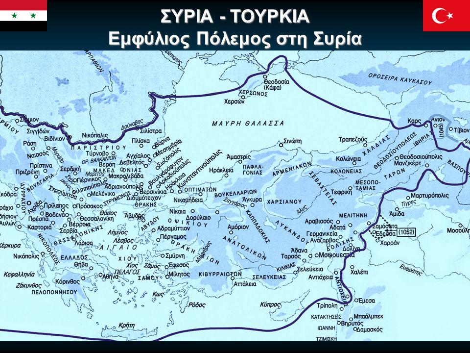 ΣΥΡΙΑ - ΤΟΥΡΚΙΑ Εμφύλιος Πόλεμος στη Συρία