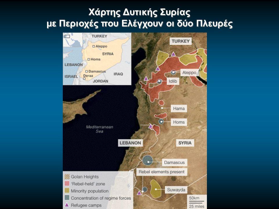 Χάρτης Δυτικής Συρίας με Περιοχές που Ελέγχουν οι δύο Πλευρές