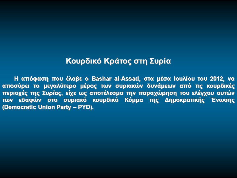 Κουρδικό Κράτος στη Συρία Η απόφαση που έλαβε ο Bashar al-Assad, στα μέσα Ιουλίου του 2012, να αποσύρει το μεγαλύτερο μέρος των συριακών δυνάμεων από τις κουρδικές περιοχές της Συρίας, είχε ως αποτέλεσμα την παραχώρηση του ελέγχου αυτών των εδαφών στο συριακό κουρδικό Κόμμα της Δημοκρατικής Ένωσης (Democratic Union Party – PYD).