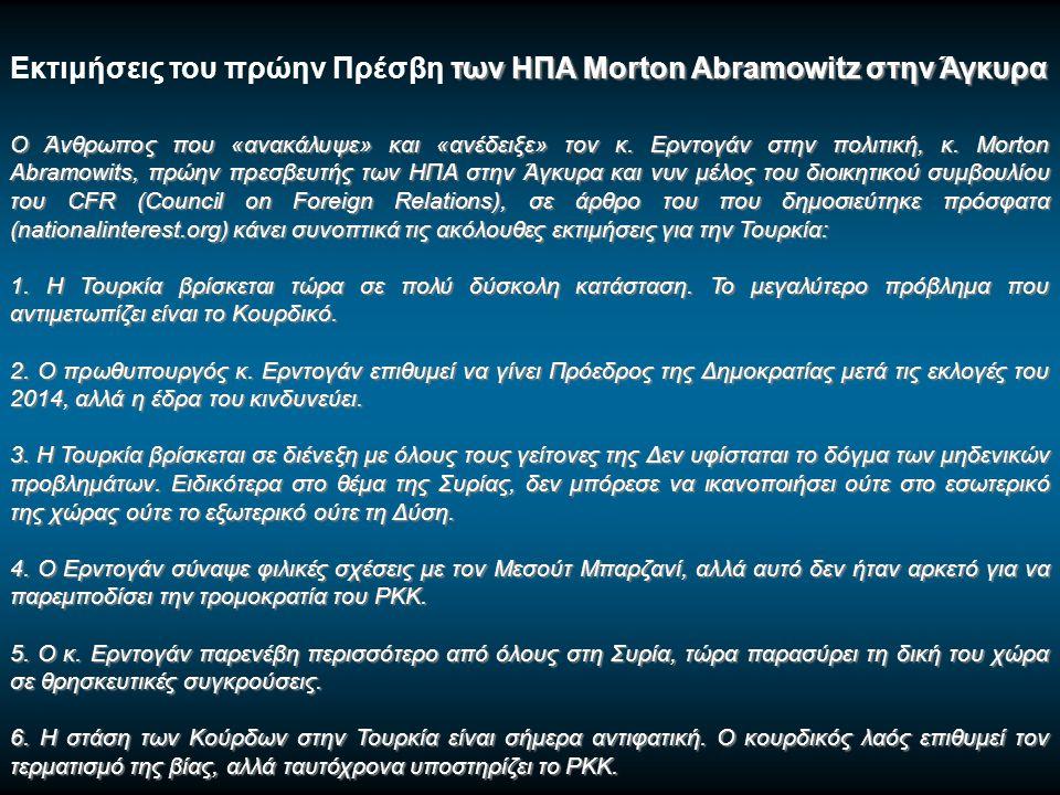 των ΗΠΑ Morton Abramowitz στην Άγκυρα Εκτιμήσεις του πρώην Πρέσβη των ΗΠΑ Morton Abramowitz στην Άγκυρα Ο Άνθρωπος που «ανακάλυψε» και «ανέδειξε» τον κ.