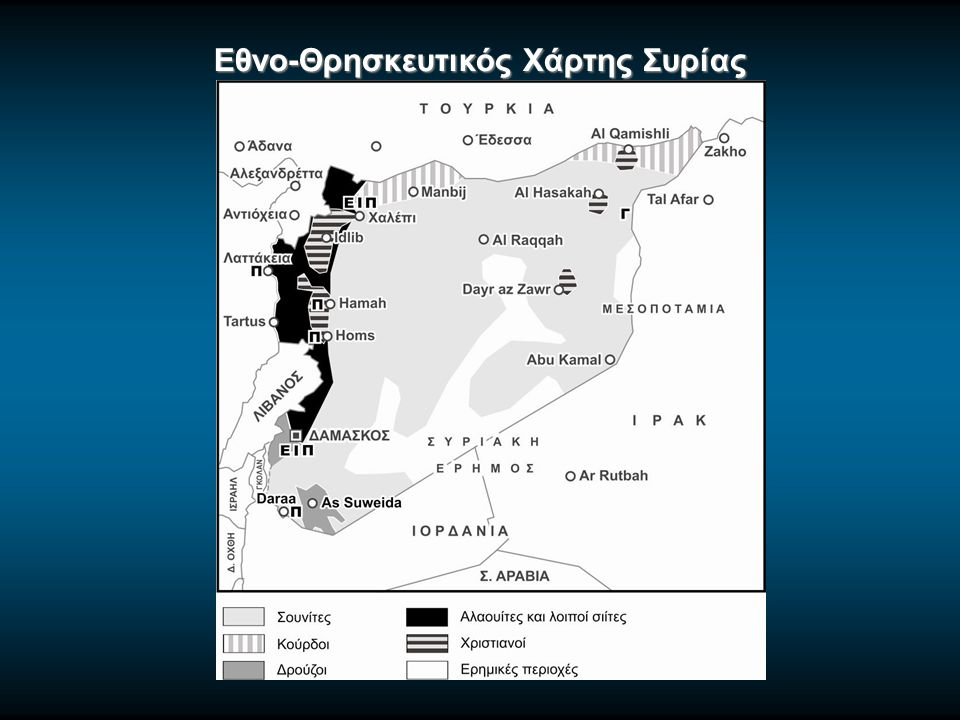 Εθνο-Θρησκευτικός Χάρτης Συρίας