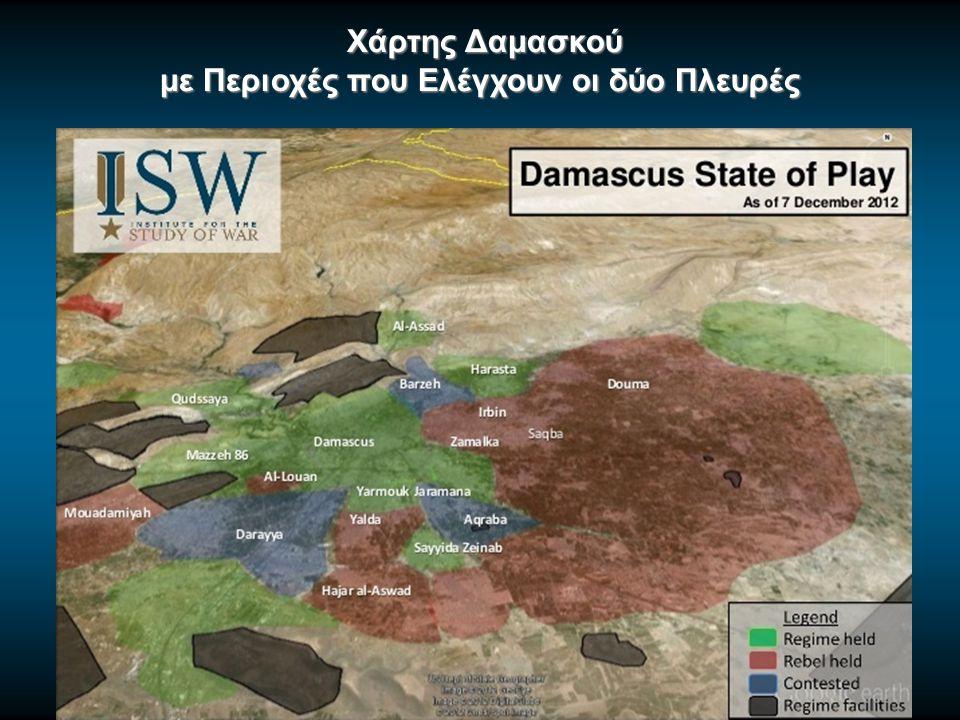 Χάρτης Δαμασκού Χάρτης Δαμασκού με Περιοχές που Ελέγχουν οι δύο Πλευρές